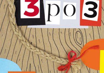 Płyta Wojciecha Lipińskiego efektem współpracy w ramach programu Erasmus+
